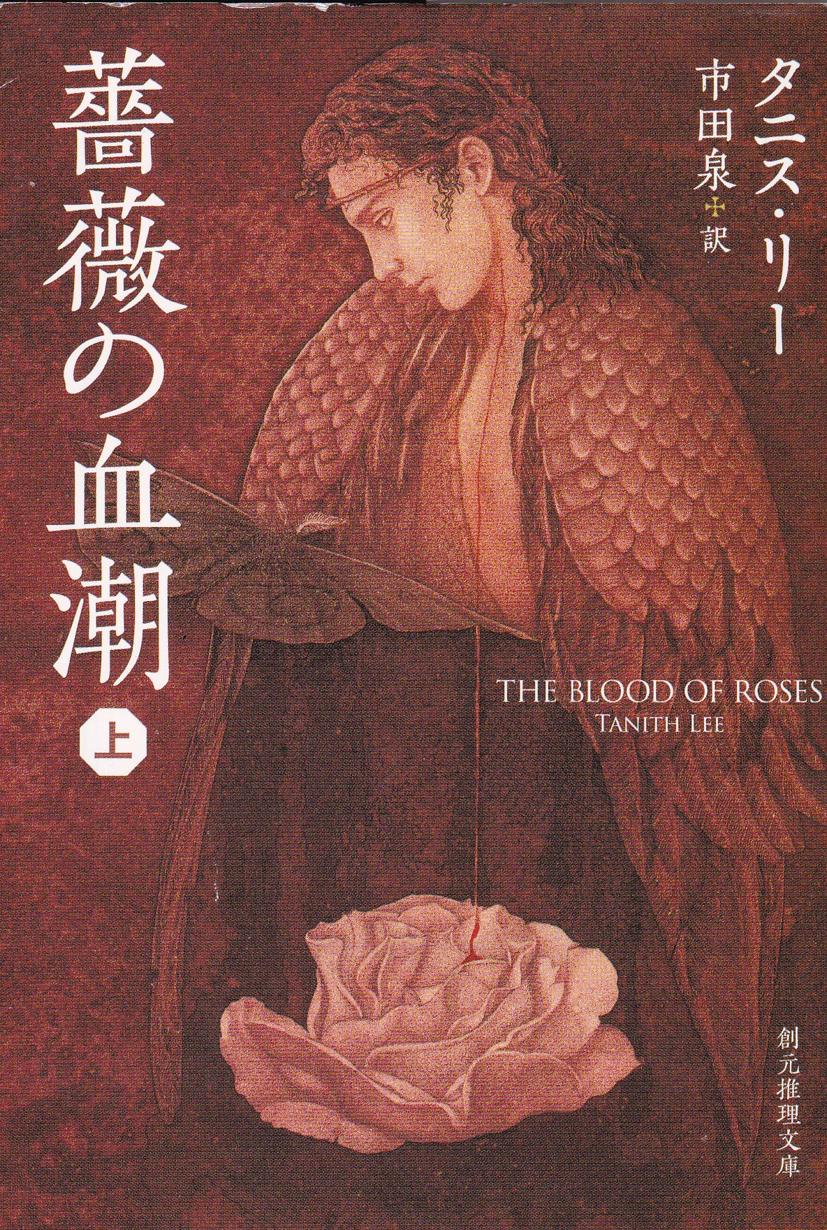 Bara No Chishio Jou  <br>(The Blood Of Roses - Part I)